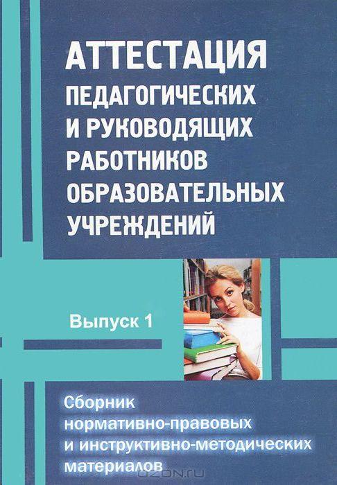 рб порядке о инструкции педагогических проведения аттестации работников